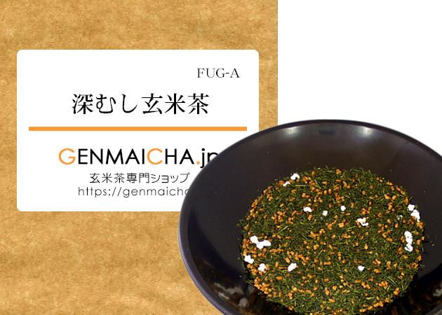深むし玄米茶FUG-A