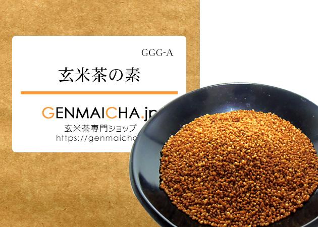玄米茶の素GGG-A