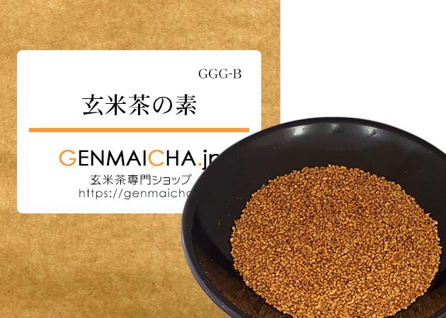 玄米茶の素GGG-B