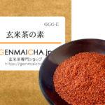 玄米茶の素GGG-E