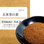 玄米茶の素GGG-F
