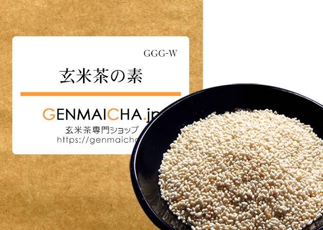 玄米茶の素GGG-W