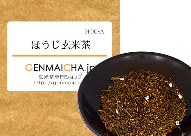 ほうじ玄米茶HOG-A