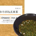 かりがね玄米茶KAG-A