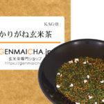 かりがね玄米茶KAG-B
