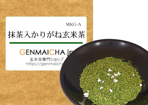 抹茶入かりがね玄米茶MKG-A