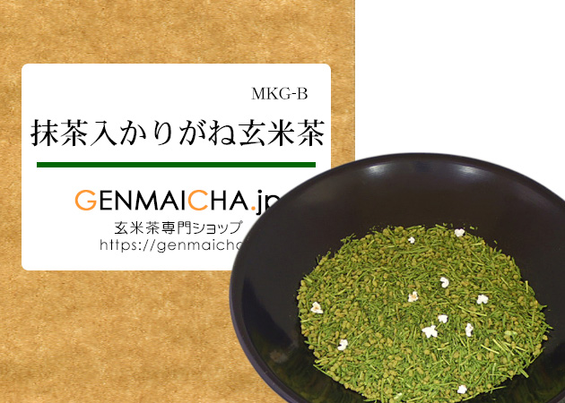 抹茶入かりがね玄米茶MKG-B
