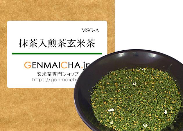 抹茶入煎茶玄米茶MSG-A