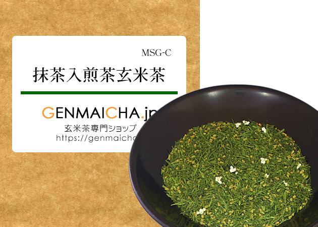 抹茶入煎茶玄米茶MSG-C