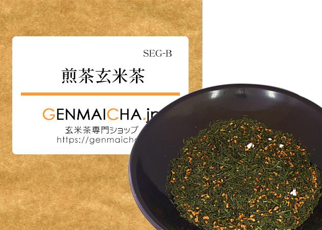 煎茶玄米茶SEG-B