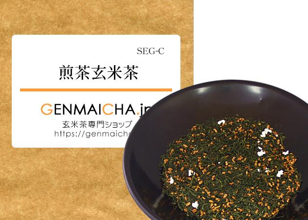煎茶玄米茶SEG-C