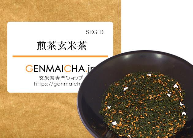 煎茶玄米茶SEG-D