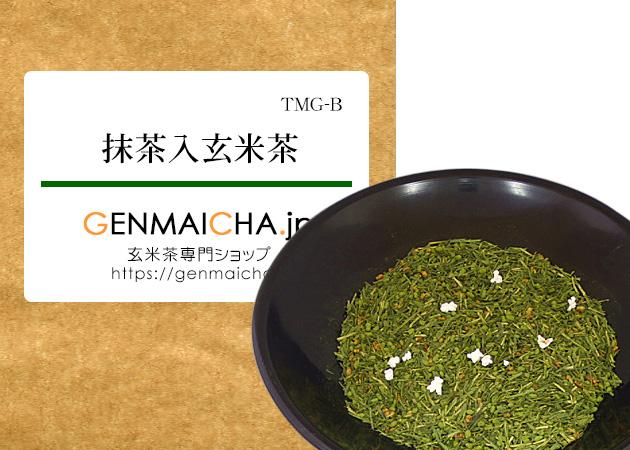 抹茶入玄米茶TMG-B