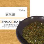 玄米茶TOG-A
