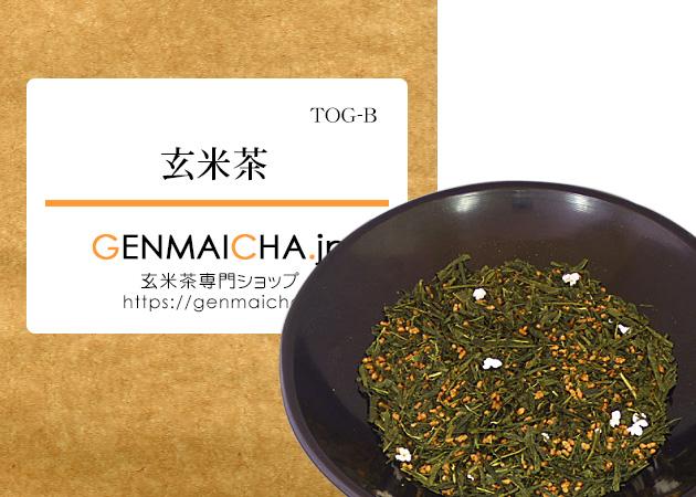 玄米茶TOG-B