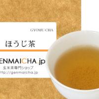 業務用ほうじ茶