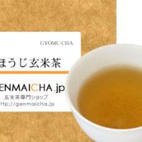 業務用ほうじ玄米茶