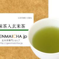業務用抹茶入玄米茶