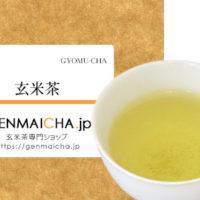 業務用玄米茶