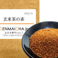 玄米茶の素GGG-A100