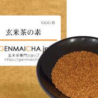 玄米茶の素GGG-B1000