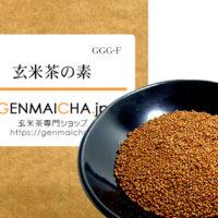 玄米茶の素GGG-F1000